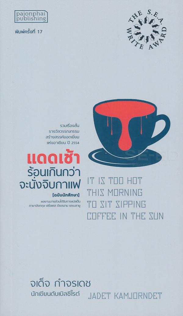 แดดเช้าร้อนเกินกว่าจะนั่งจิบกาแฟ (ฉบับนักศึกษา)