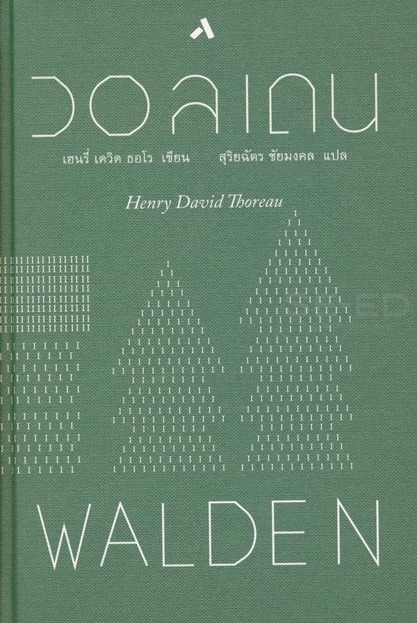 วอลเดน : Walden (ปกแข็ง)