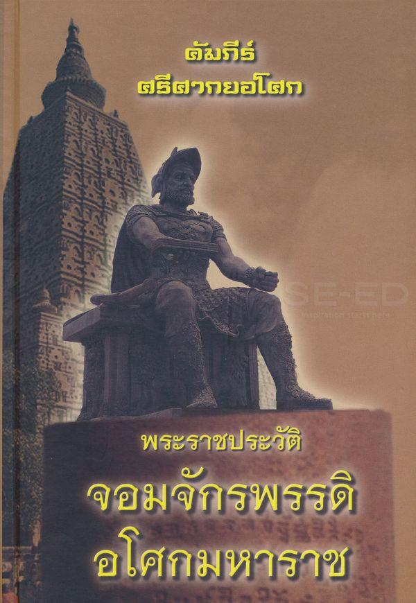 คัมภีร์ ศรีศากยอโศก พระราชประวัติอันยิ่งใหญ่ จอมจักรพรรดิอโศกมหาราช (ปกแข็ง)