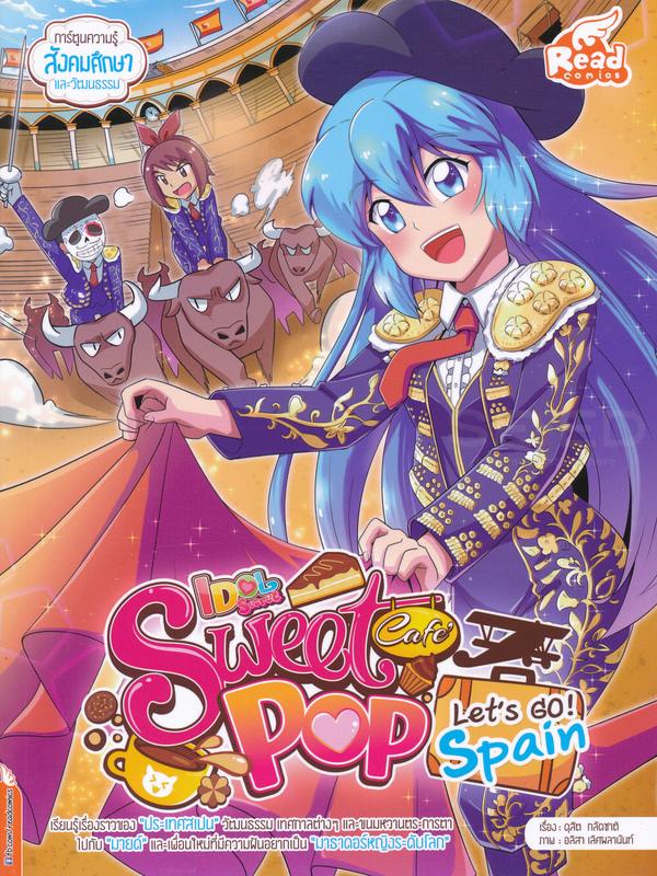 Idol Secret Sweet Pop Cafe Let