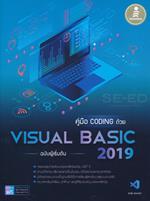 คู่มือ Coding ด้วย Visual Basic 2019 ฉบับผู้เริ่มต้น