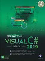 คู่มือ Coding ด้วย Visual C# 2019 ฉบับผู้เริ่มต้น