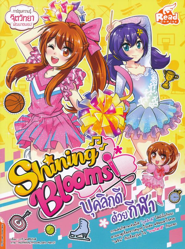 Shining Blooms บุคลิกดีด้วยกีฬา (ฉบับการ์ตูน)