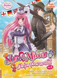 Idol Secret Shin & Minna Special วัยวุ่น ชุดนานาชาติ Vol.2 (ฉบับการ์ตูน)