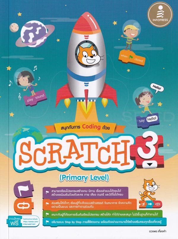 สนุกกับการ Coding ด้วย Scratch 3.0 (Primary Level)