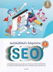 ดันเว็บไซต์ให้เป็นที่ 1 ในใจลูกค้าด้วย SEO 3rd Edition