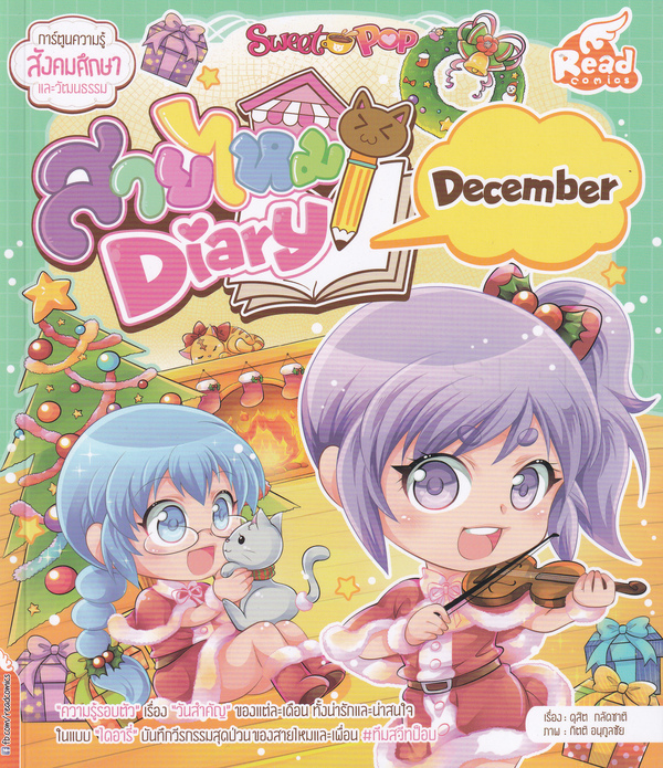 Sweet Pop สายไหม Diary : December (ฉบับการ์ตูน)