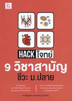 Hack โจทย์ 9 วิชาสามัญ ชีวะ ม.ปลาย