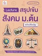 Lecture สรุปเข้มสังคม ม.ต้น (ฉบับปรับปรุง)