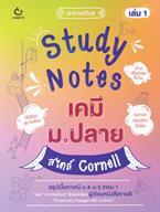 Study Notes เคมี ม.ปลาย สไตล์ Cornell เล่ม 1