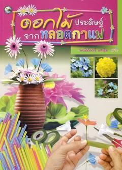 ดอกไม้ประดิษฐ์จากหลอดกาแฟ