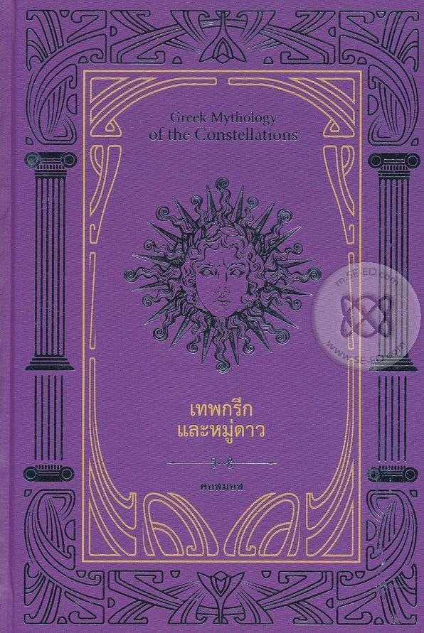 เทพกรีกและหมู่ดาว : Greek Mythology of The Constellations (ปกแข็ง)