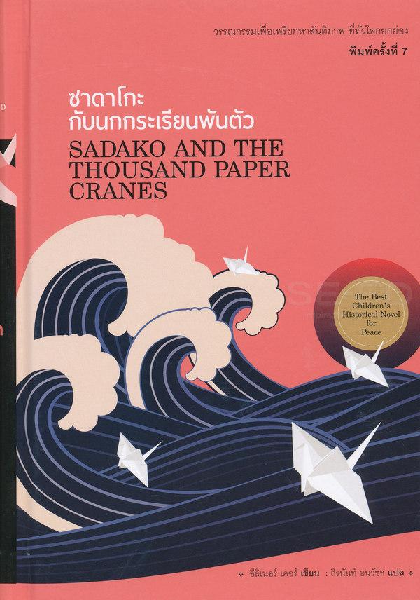 ซาดาโกะกับนกกระเรียนพันตัว : Sadako and The Thousand Paper Cranes (ปกแข็ง)