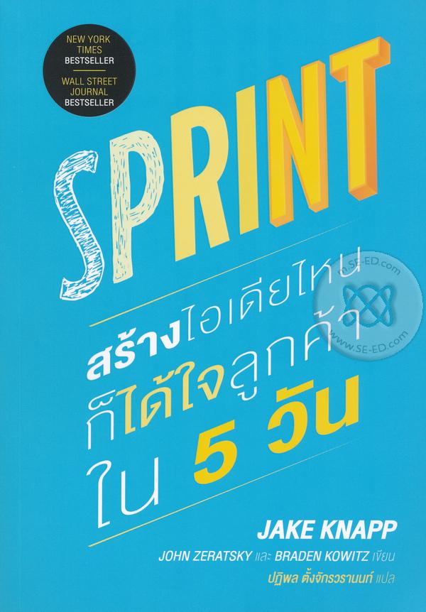 Sprint สร้างไอเดียไหนก็ได้ใจลูกค้าใน 5 วัน
