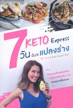 Keto Express 7 วัน ฉันจะแปลงร่าง