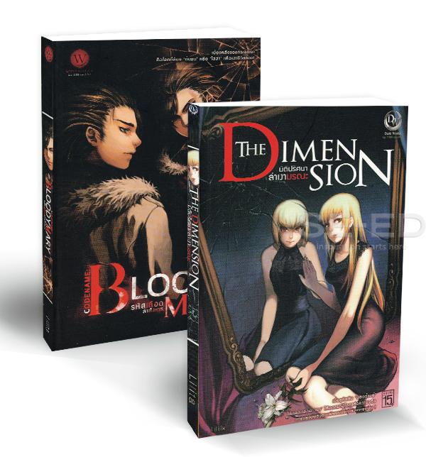 ชุด Codename (Bloody Mary & The Dimension 1-2) (Book Set : 2 เล่ม)