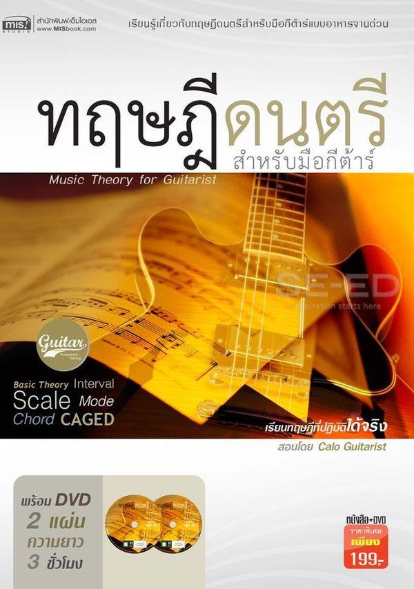 ทฤษฎีดนตรี +DVD