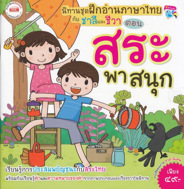 ฝึกอ่านภาษาไทยกับชาลีและชีวา ตอน สระพาสนุก