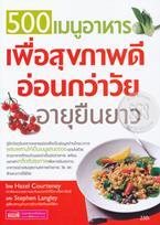 500 เมนูอาหารเพื่อสุขภาพดี อ่อนกว่าวัย อายุยืนยาว