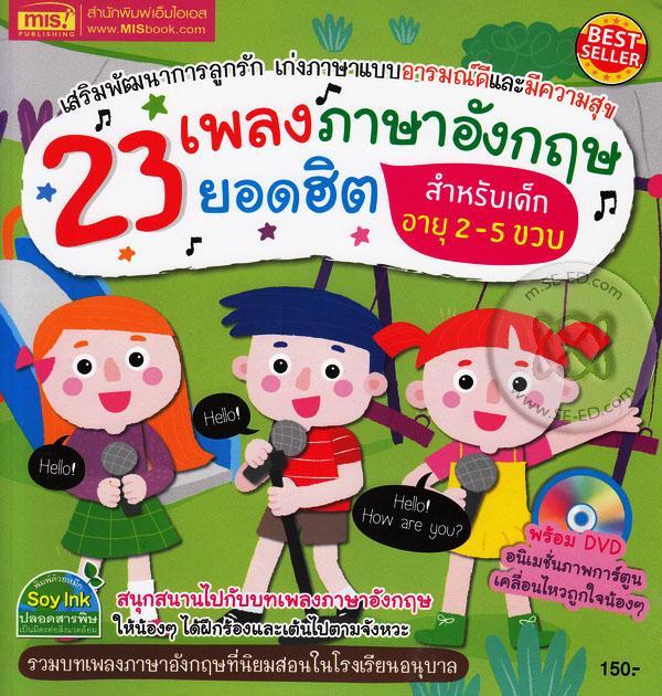 23 เพลงภาษาอังกฤษยอดฮิต สำหรับเด็กอายุ 2-5 ขวบ +DVD