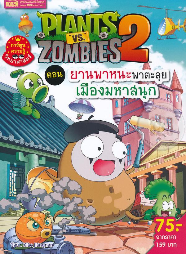 Plants vs Zombies ตอน ยานพาหนะพาตะลุย เมืองมหาสนุก (ฉบับการ์ตูน)