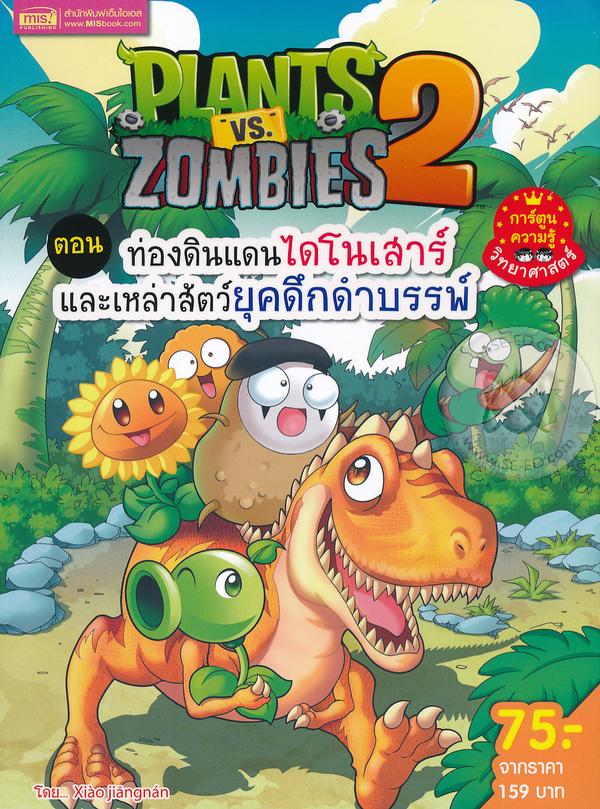Plants vs Zombies ตอน ท่องดินแดนไดโนเสาร์และเหล่าสัตว์ยุคดึกดำบรรพ์ (ฉบับการ์ตูน)