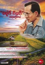 """ต้นแบบเกษตรกรรม """"อยู่ดี กินดี"""" ด้วยเกษตรทฤษฎีใหม่"""