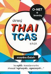 ปราชญ์ Thai TCAS สุ.จิ.ปุ.ลิ.