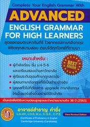 Advance English Grammar For High Learner