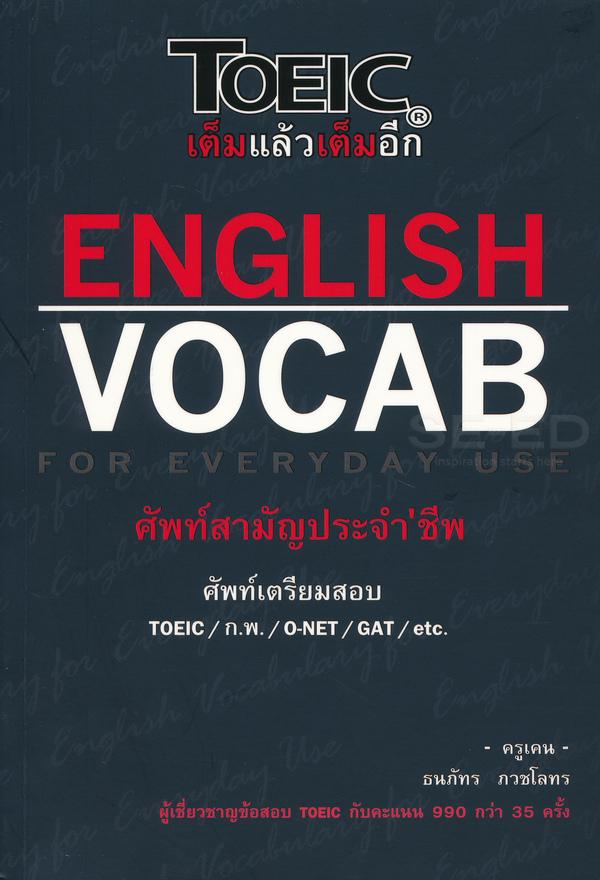 English Vocab for Everyday Use : ศัพท์สามัญประจำ