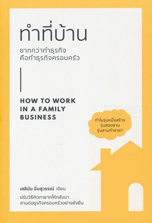 ทำที่บ้าน ยากกว่าทำธุรกิจ คือทำธุรกิจครอบครัว : How to Work in a Family Business