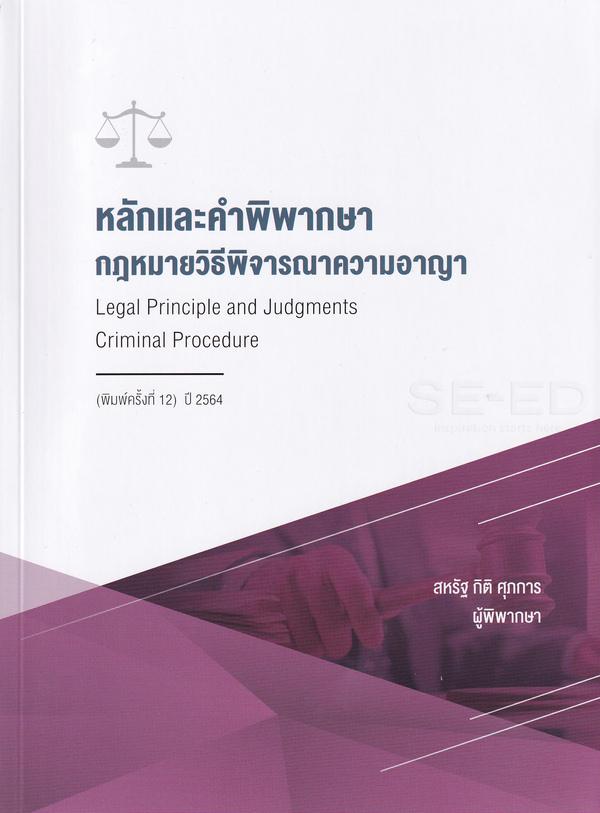 หลักและคำพิพากษา กฎหมายวิธีพิจารณาความอาญา