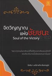 จิตวิญญาณแห่งชัยชนะ : Soul of the Victory