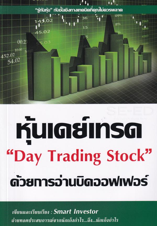 หุ้นเดย์เทรดด้วยการอ่านบิดออฟเฟอร์ Day Trading Stock