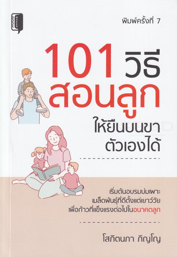 101 วิธี สอนลูกให้ยืนบนขาตัวเองได้