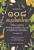 108 สมุนไพรไทย ใช้เป็น หายป่วย ตำรีบยาอายุวัฒนะ กัน-แก้ สารพัดโรคจากครัวเรือน