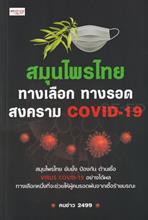 สมุนไพรไทย ทางเลือก ทางรอด สงคราม COVID-19