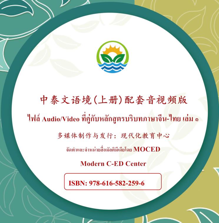 บริบทด้วยภาษาจีน-ไทย เล่ม 1 (Audio)