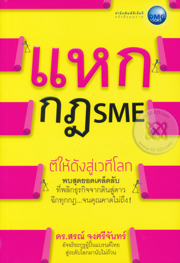 แหกกฎ SME