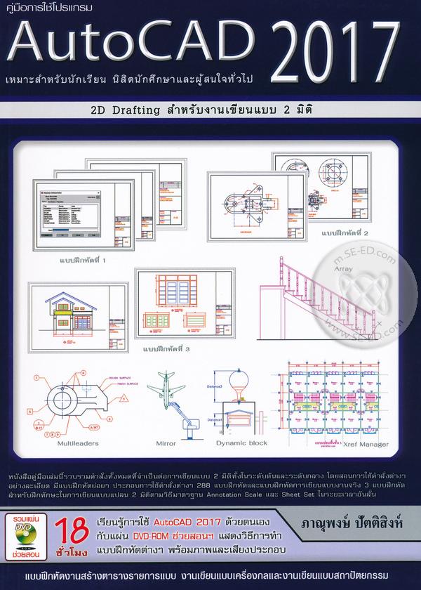 เขียนแบบงานวิศวกรรมและสถาปัตย์ ด้วย AutoCAD 2012 ฉบับสมบูรณ์ -  provision.co.th