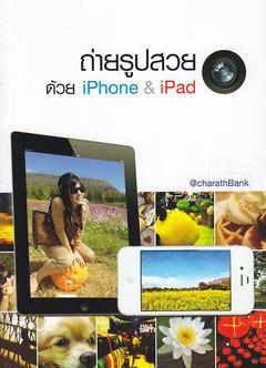 ถ่ายรูปสวยด้วย iPhone & iPad