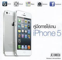 คู่มือการใช้งาน iPhone 5