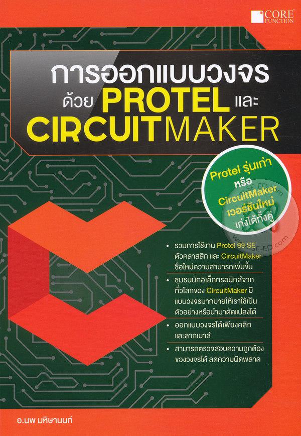 การออกแบบวงจรด้วย Protel และ CircuitMaker