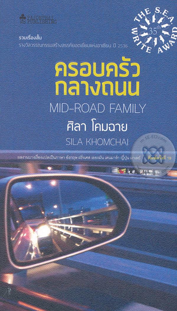 ครอบครัวกลางถนน