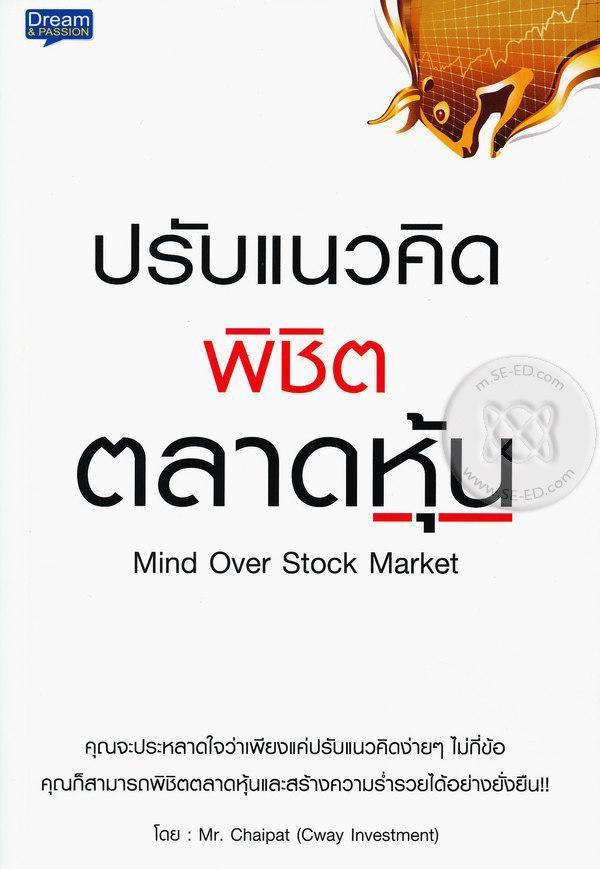 ปรับแนวคิดพิชิตตลาดหุ้น
