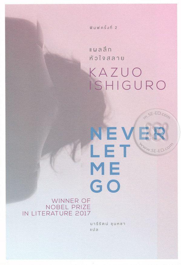 แผลลึก หัวใจสลาย : Never Let Me Go