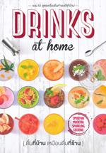 Drinks at Home ดื่มที่บ้านเหมือนดื่มที่ร้าน