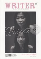 นิตยสาร Writer ปีที่ 2 ฉบับที่ 18 ตุลาคม พ.ศ. 2556 ความรักของนักเขียน
