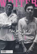นิตยสาร Writer ปีที่ 3 ฉบับที่ 34 พฤษภาคม 2558 The Writer