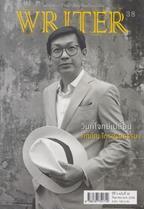 นิตยสาร Writer ปีที่ 5 ฉบับที่ 37 สิงหาคม 2558 เขียน ต่าง ตามวิถี